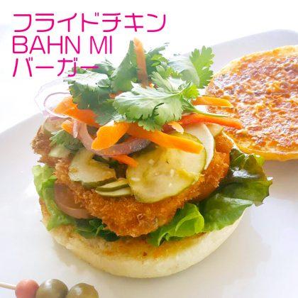 フライドチキン BAHM MI バーガー(シーグリルのバーガーフィエスト)