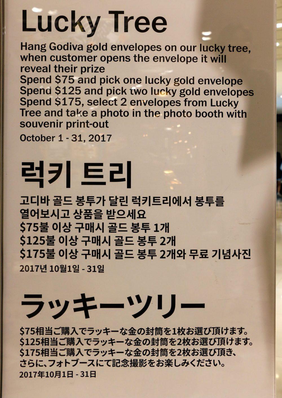 10月限定プレゼント満載のTギャラリアグアム by DFS