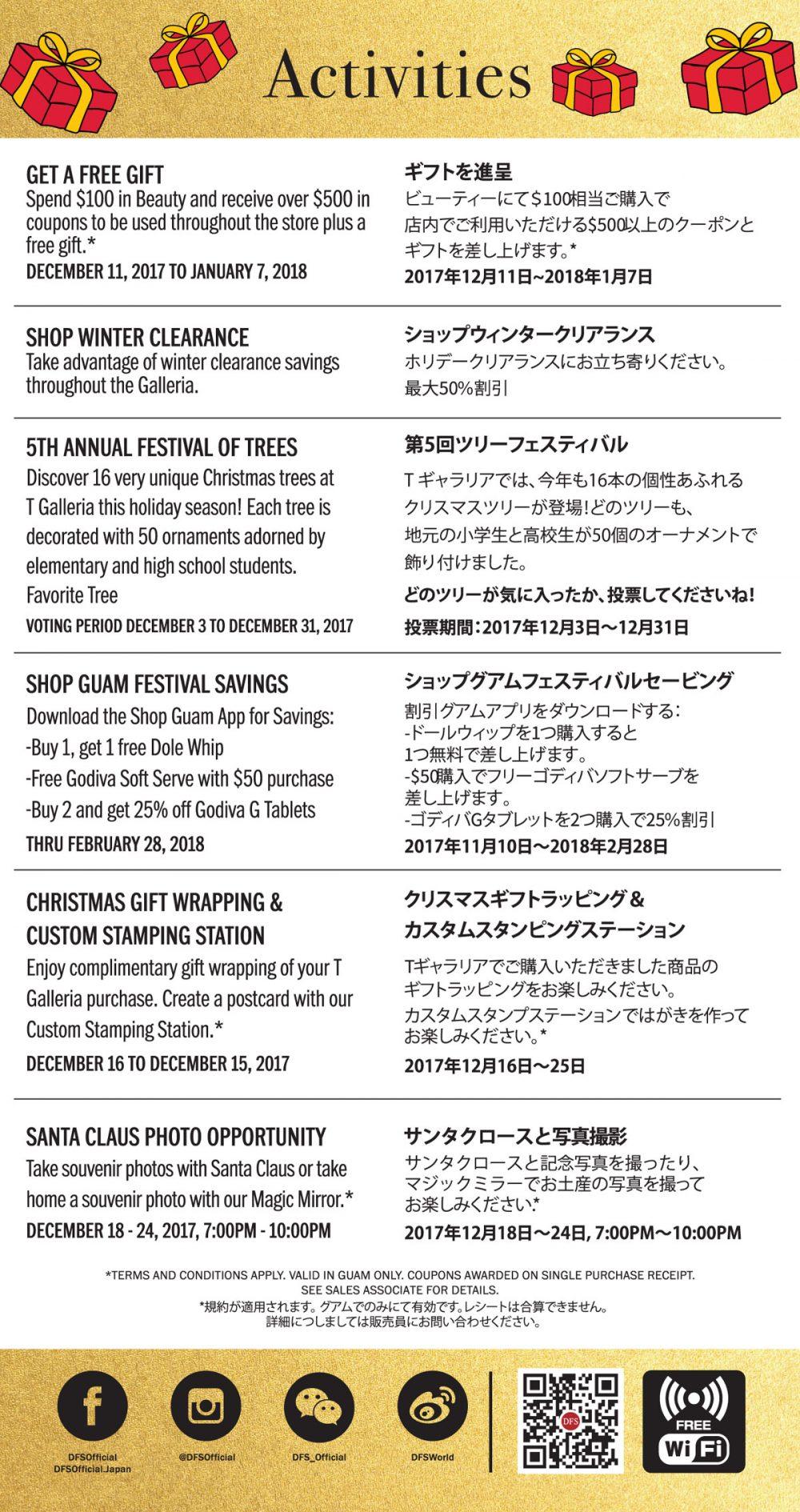 Tギャラリアグアムのクリスマスセール2017 詳細