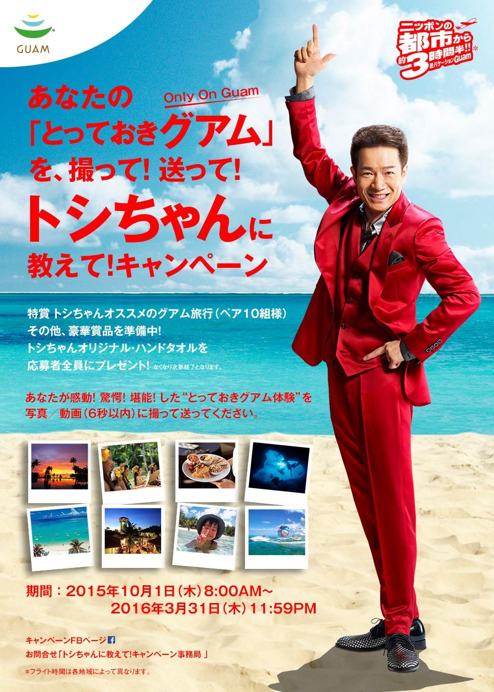 2015〜2016年 グアムの新キャンペーンキャラクターに田原俊彦さん
