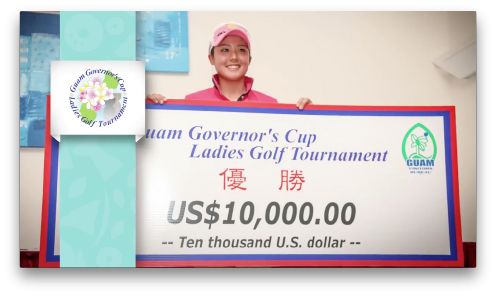 グアム知事杯レディースゴルフトーナメント