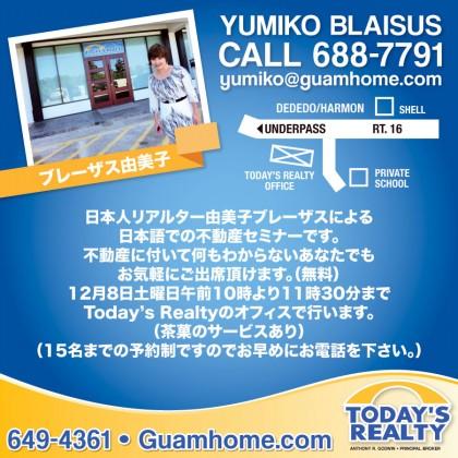 日本語によるグアムの不動産セミナー