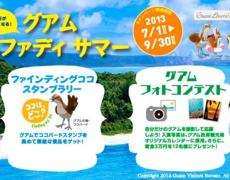 グアム政府観光局主催 夏のキャンペーン「グアム ハファディサマー」