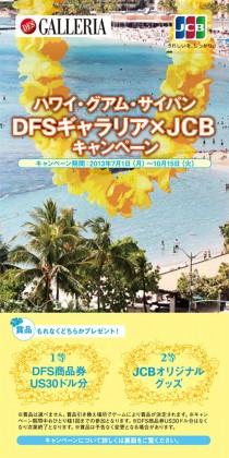 DFSギャラリアJCB x キャンペーン