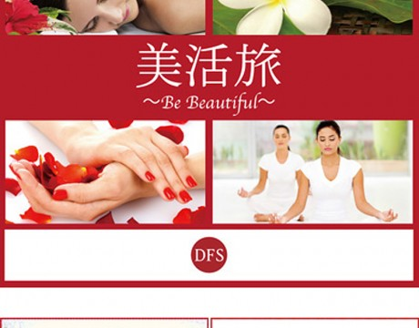 DFSグループの美活旅キャンペーン 〜Be Beautiful〜ビューティ診断