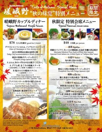 """嵯峨野の""""秋の味覚""""特別メニュー"""