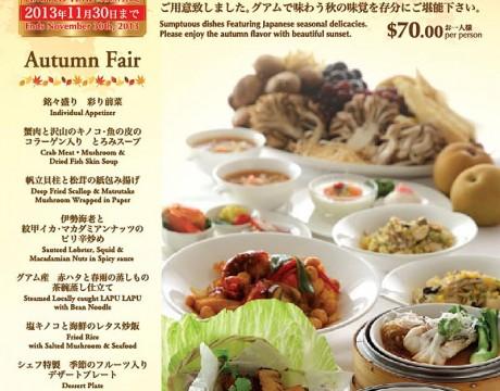 桃李の秋味晩餐