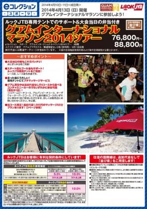 ルックJTBで行くグアムインターナショナルマラソンツアー