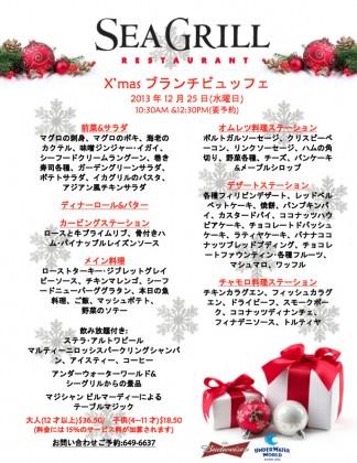 シーグリルのクリスマスブランチブッフェ