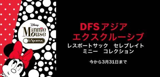 DFS限定レスポートサックのセレブレイト ミニープリントコレクション