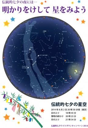 伝統的七の星空 (伝統的七夕ライトダウン2014)