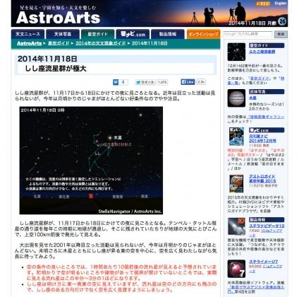 2014年11月18日 獅子座流星群が極大 (アストロアーツ)