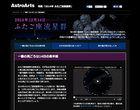 AstroArts - 特集「2014年ふたご座流星群」