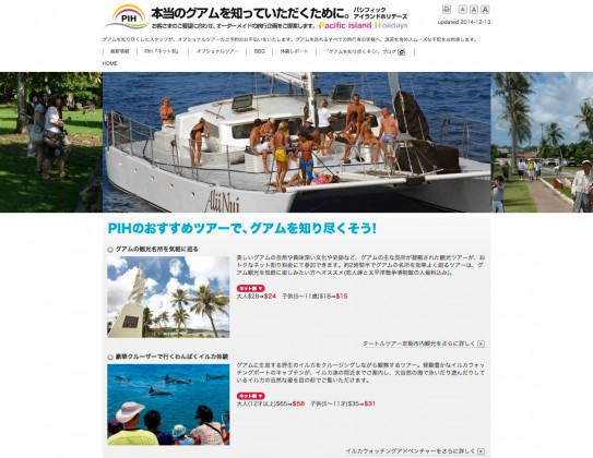 パシフィックアイランドホリデーズ PIHGUAM.NET