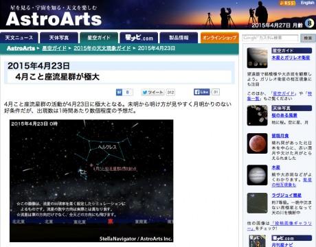 2015年4月23日の「こと座流星群」