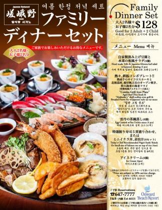 嵯峨野のファミリーセットディナー