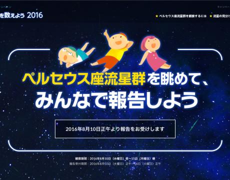 国立天文台(NAOJ)【夏の夜、流れ星を数えよう 2016】