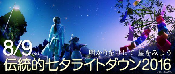 伝統的七夕ライトダウン2016キャンペーン