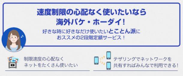 速度制限の心配なし!「海外パケ・ホーダイ」ドコモ応援夏旅!!キャンペーン