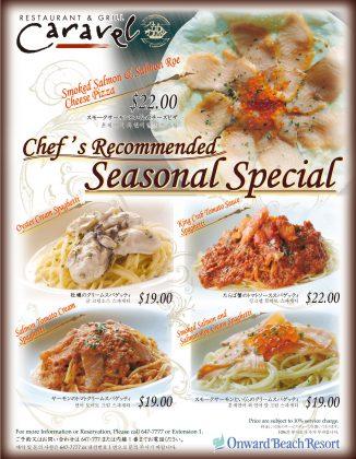 キャラベルの料理長おすすめ季節の特別メニュー (オンワードビーチリゾート)