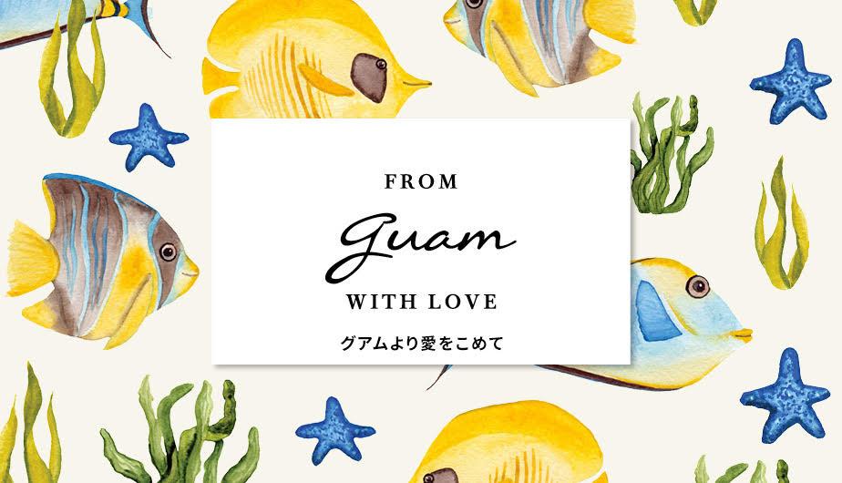 グアムより愛をこめて 最高のローカルギフトをお土産にしよう(Tギャラリアグアム)