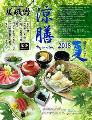 涼膳 嵯峨野 2018年 夏の限定メニュー