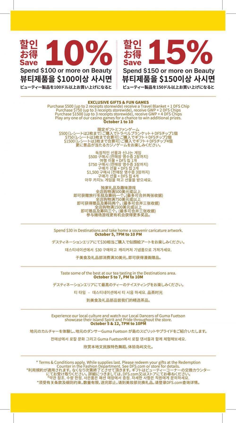 10月の『ゴールデンリワード』プロモーション Tギャラリアグアム