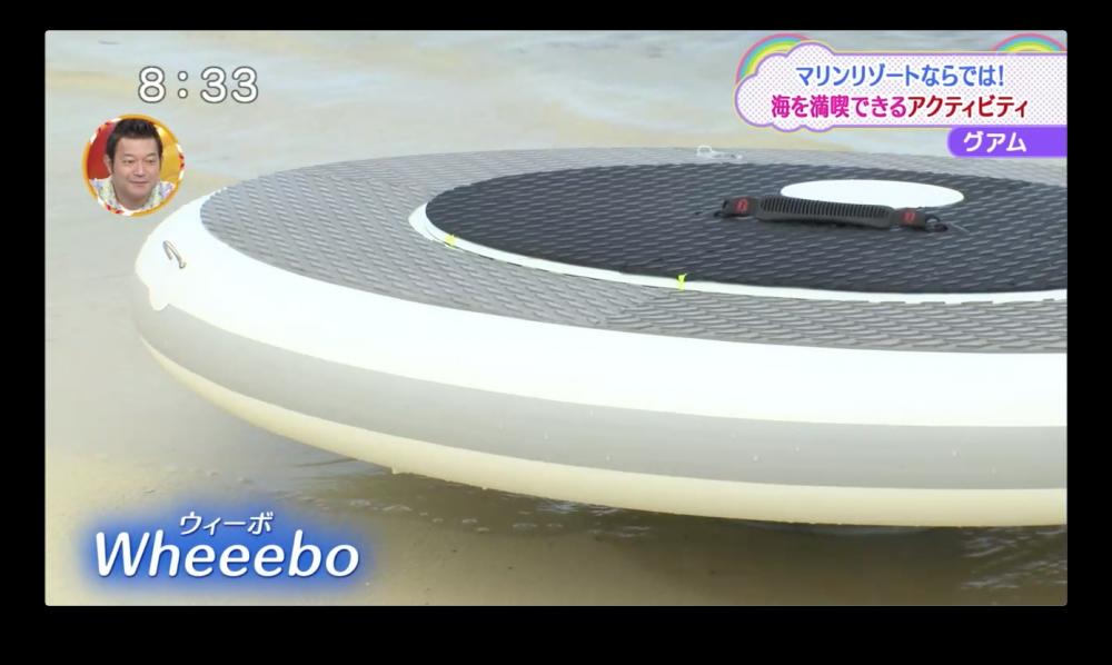 グアムで初公開された水上アクティビティ ウィーボ(Wheeebo)