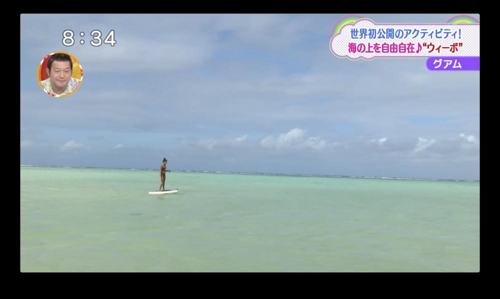 Guam's newest marine activity Wheeebo