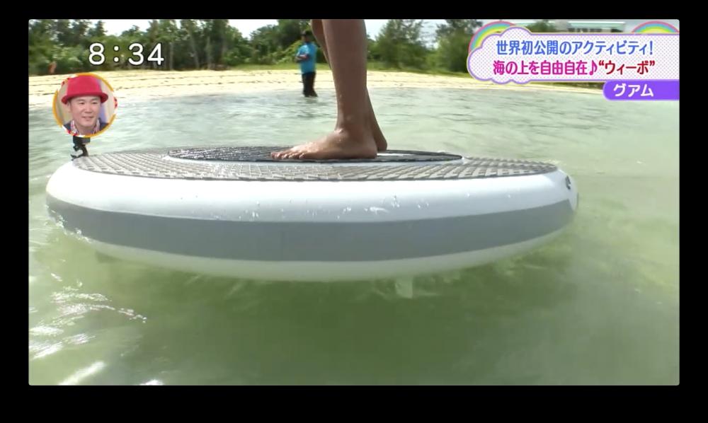 世界初公開の水上アクティビティー グアムの水上アクティビティ ウィーボ(Wheeebo)