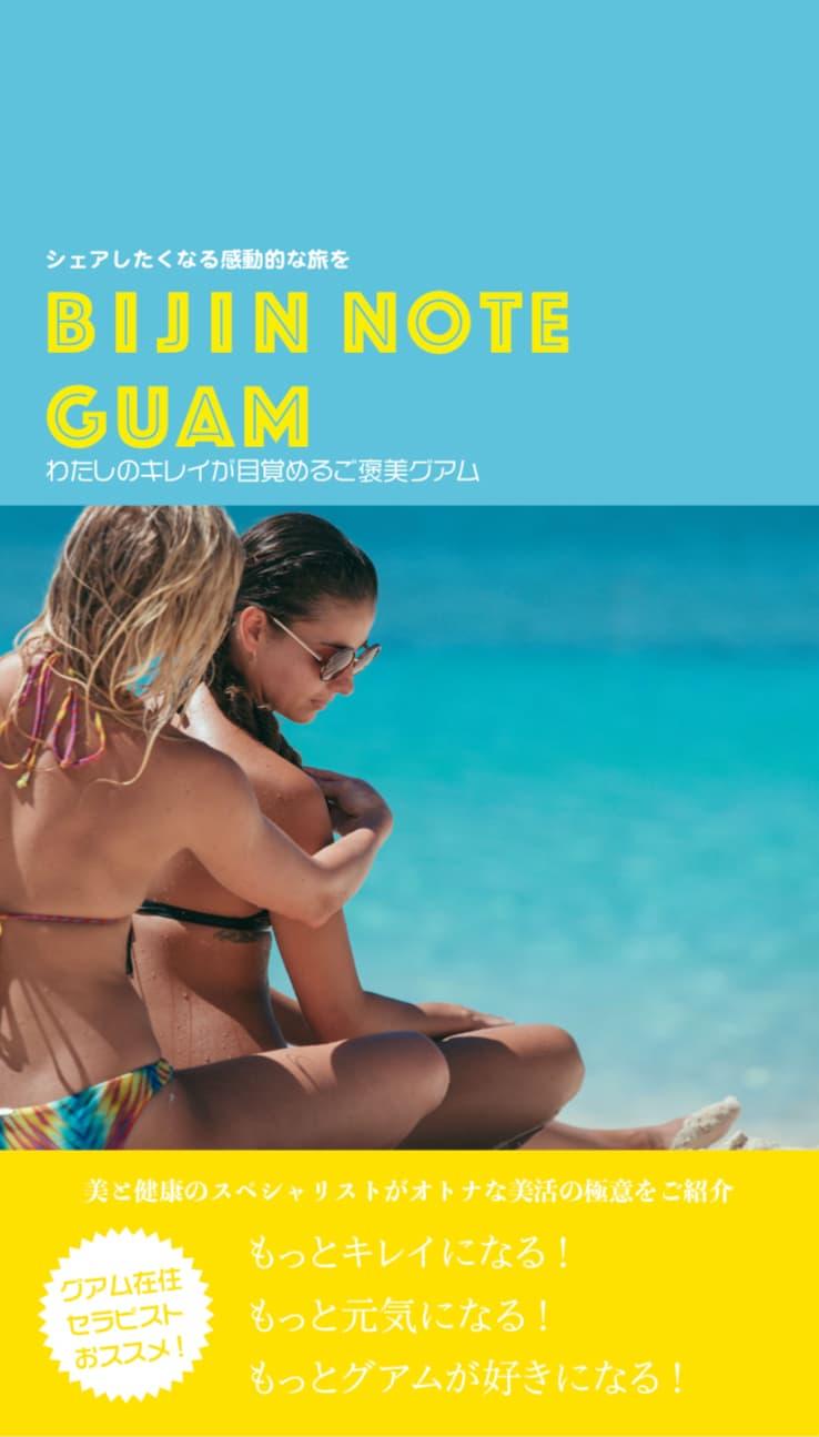 グアム女子旅 美人ノート